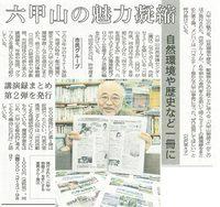 kobeshimbun_0907.jpg