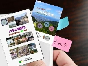 六甲山を広く深く知りましょうのイメージ